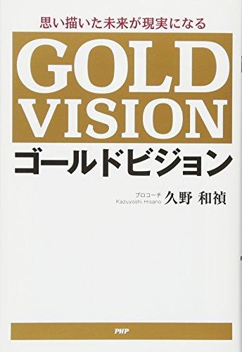 思い描いた未来が現実になる ゴールドビジョンの詳細を見る