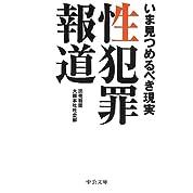 性犯罪報道 (中公文庫)