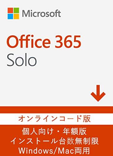 Microsoft Office 365 Solo (最新 1年更新版)|オンラインコード版|Win/Mac/iPad|インストール台数無制限| 1TBのストレージつき