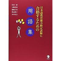 日本語教育能力検定試験に合格するための用語集