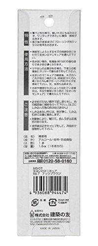 『住まいのマニキュア ブリスターパック ナッツブラウン 筆ペン MB-07』の6枚目の画像