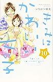 きみはかわいい女の子(10) (講談社コミックス別冊フレンド)