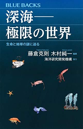 深海――極限の世界 生命と地球の謎に迫る (ブルーバックス)の詳細を見る