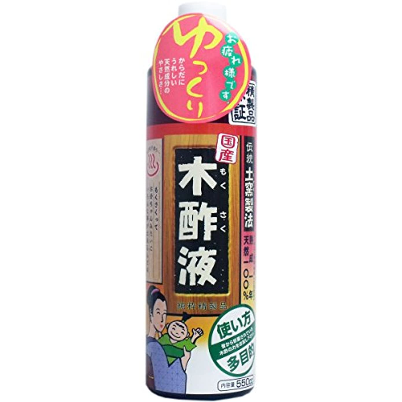 慣らすコードレス却下する木酢液 550ml 5セット
