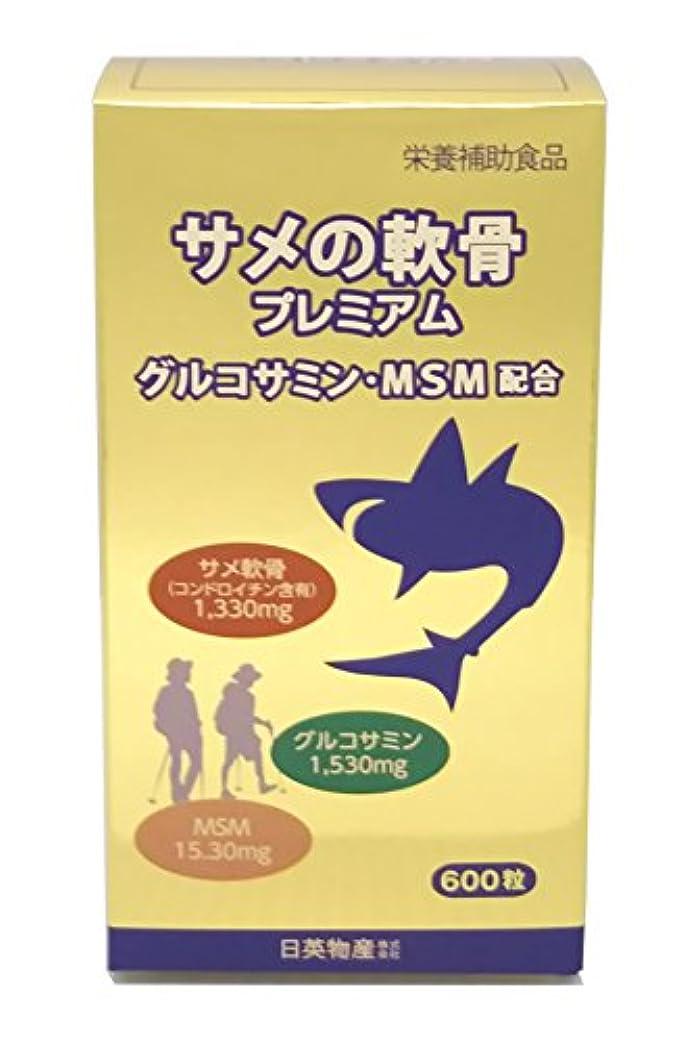 旋律的保守的すり減るサメの軟骨プレミアム(グルコサミン?MSM配合)