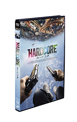 ハードコア [DVD]