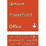 Microsoft PowerPoint 2019(最新 永続版)|オンラインコード版|Windows10/mac対応|PC2台