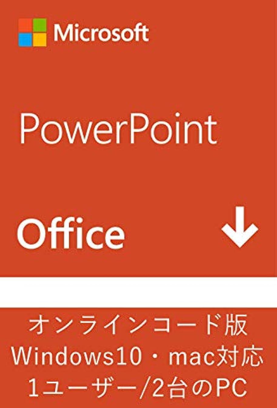 前に良性ラオス人Microsoft PowerPoint 2019(最新 永続版)|オンラインコード版|Windows10/mac対応|PC2台