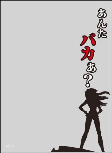 キャラクタースリーブプロテクター 【世界の名言】 ヱヴァンゲリヲン新劇場版:破 「あんたバカぁ?」