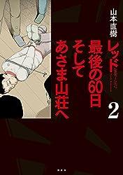 レッド 最後の60日 そしてあさま山荘へ(2) (イブニングコミックス)