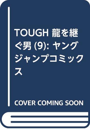 TOUGH 龍を継ぐ男(9): ヤングジャンプコミックス