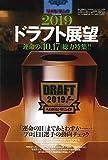 週刊ベースボール 2019年 10/21 号 特集:2019 ドラフト大展望 画像