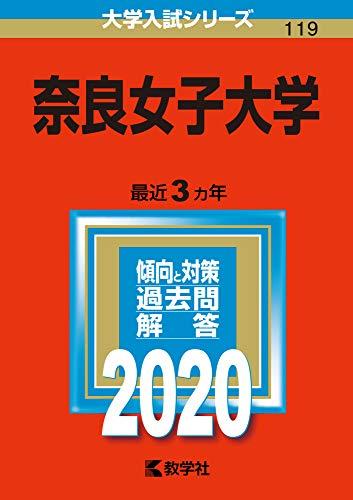 奈良女子大学 (2020年版大学入試シリーズ)