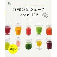 最強の朝ジュースレシピ122 (エイムック 2655 ei cooking)