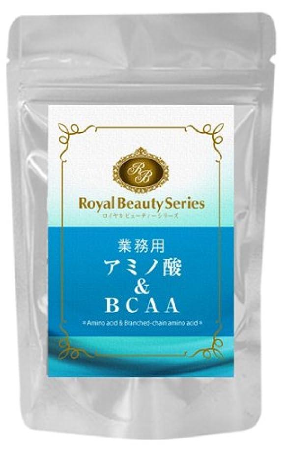 ロイヤルビューティーシリーズ 業務用 アミノ酸&BCAA 300mg x270粒