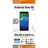 ラスタバナナ Android One S5 フィルム 平面保護 高光沢防指紋 アンドロイドワン 液晶保護フィルム G1551AOS5