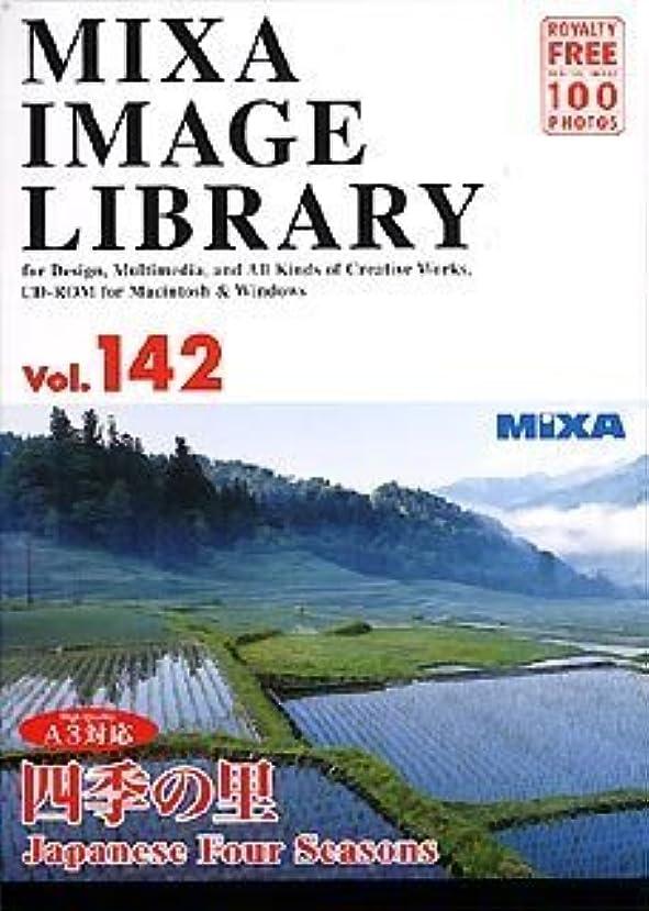 論争的絶望的な勇敢なMIXA IMAGE LIBRARY Vol.142 四季の里