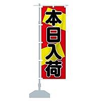 本日入荷 のぼり旗 サイズ選べます(スリム45x180cm 左チチ)