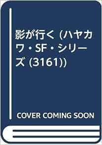 影が行く (ハヤカワ・SF・シリーズ (3161)) | ジョン・W・キャンベル ...