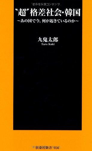 超格差社会・韓国 (扶桑社新書 56)の詳細を見る