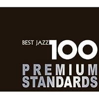 新ベスト・ジャズ100 ~プレミアム・スタンダーズ