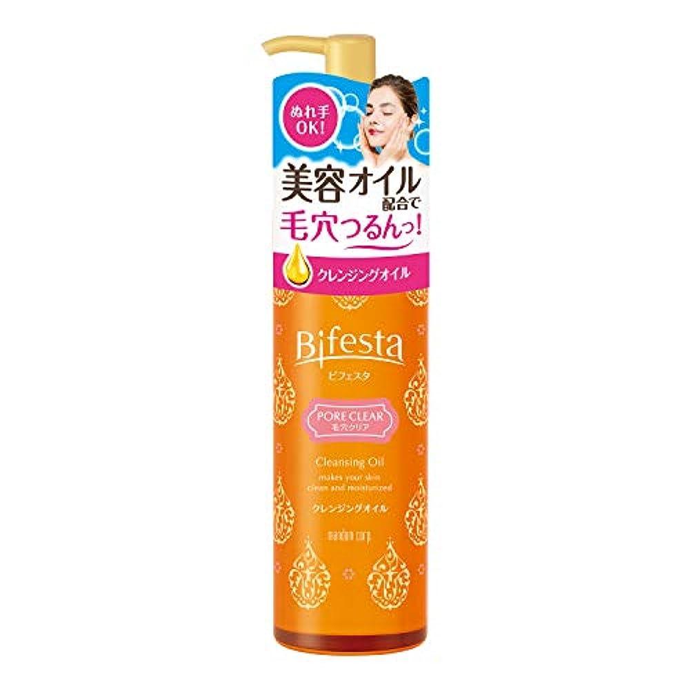 安全欠員黒Bifesta(ビフェスタ) クレンジングオイル ポアクリア 230mL