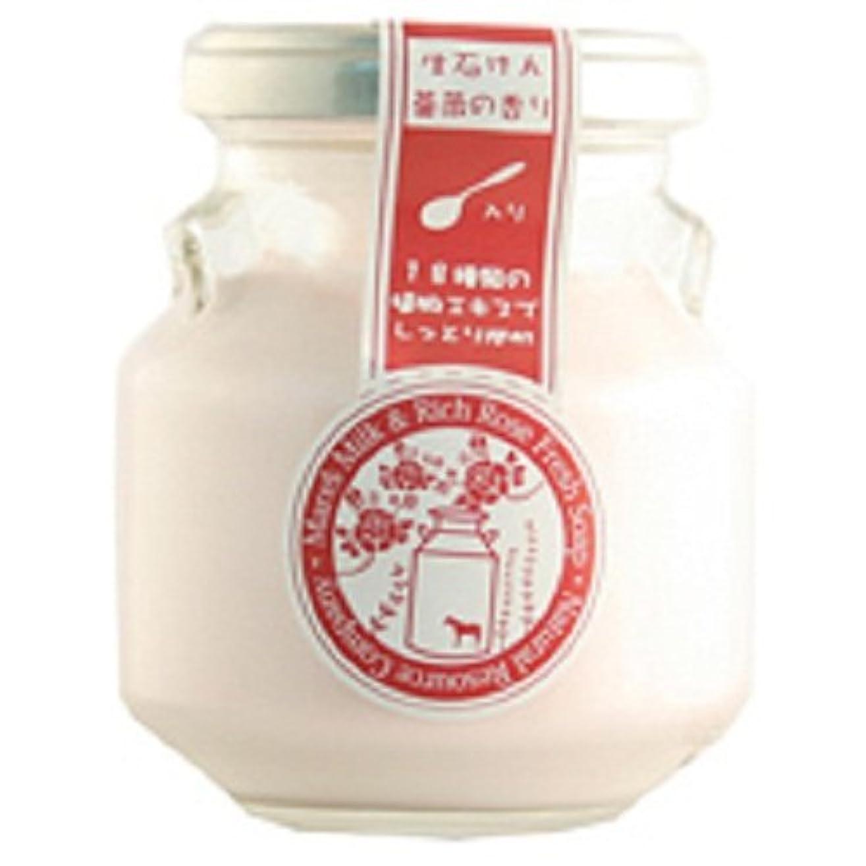 不健全東関連する生せっけん メアミルク&リッチローズ