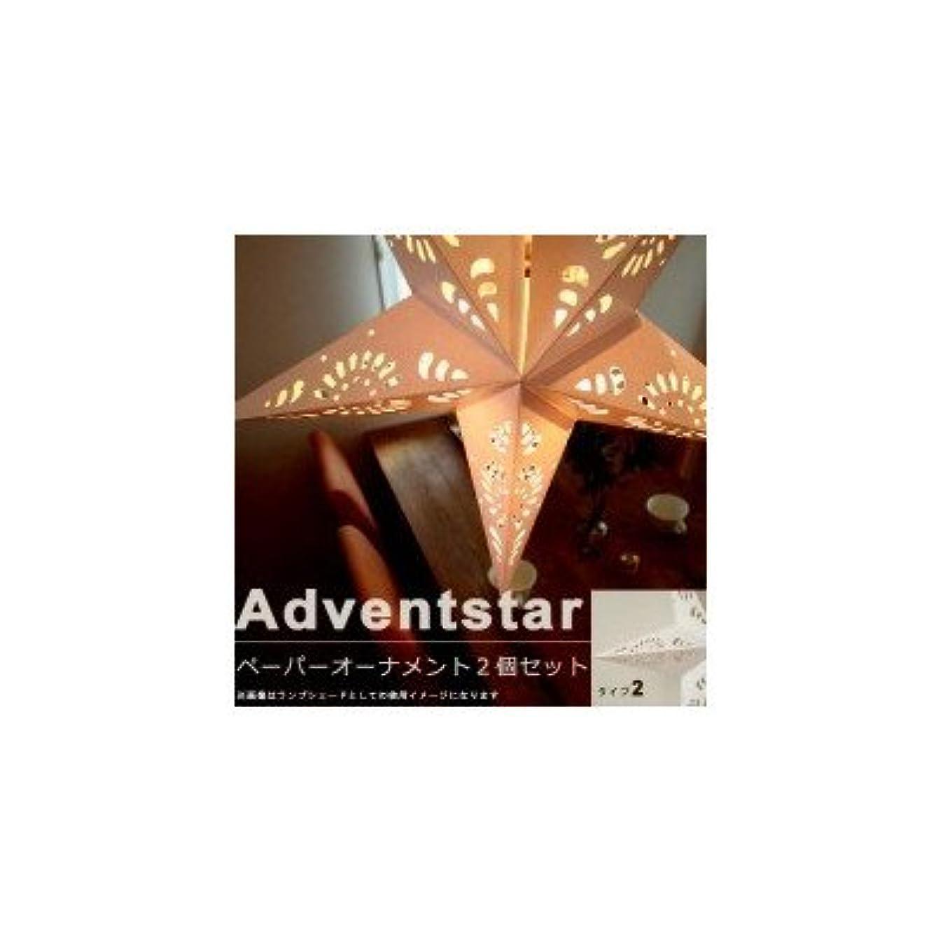 隣接復活させる融合ペーパーオーナメント Adventstar(アドベントスター) 星型ランプシェード タイプ2 2個セット