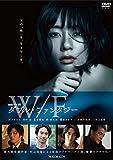 連続ドラマW ダブル・ファンタジー[HPBR-288][DVD]