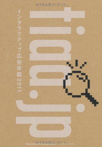 インタラクティブ広告年鑑2011の詳細を見る