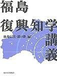 福島復興知学講義