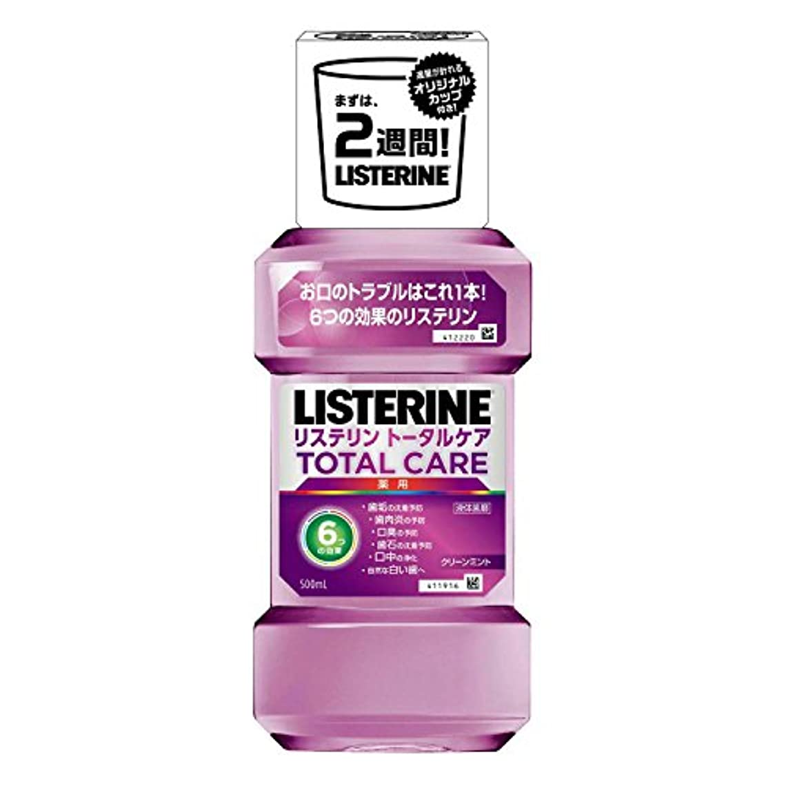 【Amazon.co.jp限定】薬用 LISTERINE リステリン トータルケア カップ付き 500mL [医薬部外品]