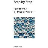 Step by Step Max/MSPで学ぶシーケンス・アドベンチャー