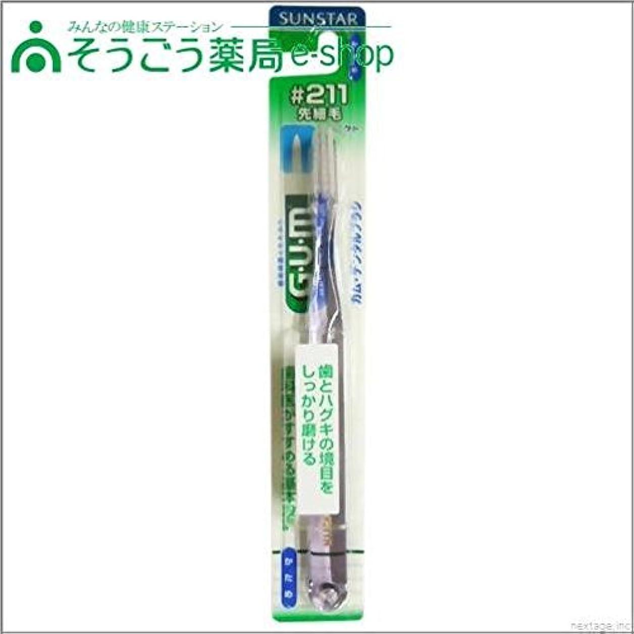 シリングリダクター平手打ちサンスター GUM(ガム) デンタルブラシ #211 10個セットコンパクトヘッド かため