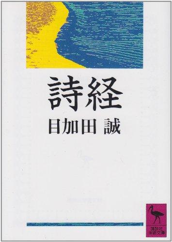 詩経 (講談社学術文庫)