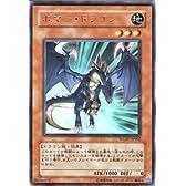 WC07-JP002 UR ボマー・ドラゴン【遊戯王シングルカード】
