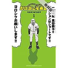 野球部に花束を ~Knockin' On YAKYUBU's Door~ 1【期間限定 無料お試し版】 (少年チャンピオン・コミックス)
