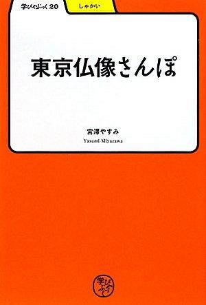 東京仏像さんぽ (学びやぶっく)