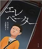 エレベーター (ゾッとする怪談えほん)