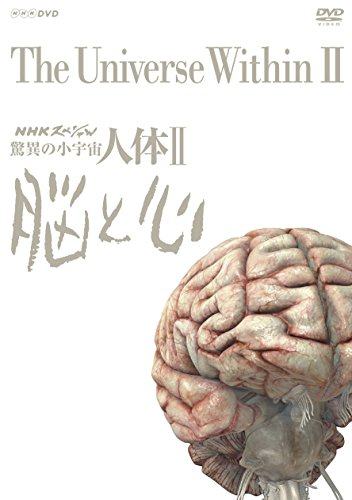 NHKスペシャル 驚異の小宇宙 人体II 脳と心 DVD BOX (新価格)