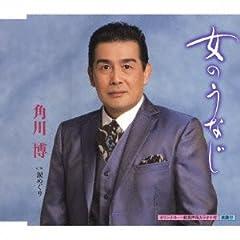 角川博「女のうなじ」のジャケット画像