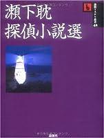 瀬下耽探偵小説選 (論創ミステリ叢書)