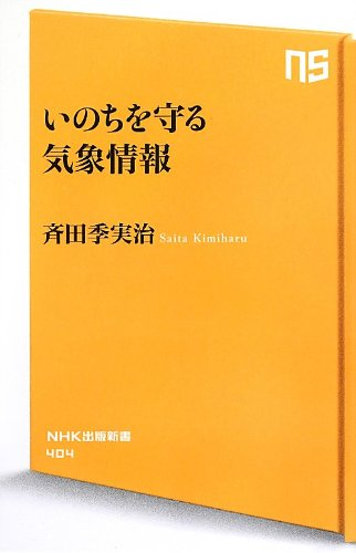 いのちを守る気象情報 (NHK出版新書 404)