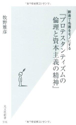 新書で名著をモノにする 『プロテスタンティズムの倫理と資本主義の精神』 (光文社新書)の詳細を見る
