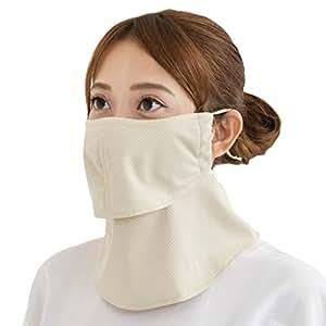 UVカットマスク フェイスカバー ヤケーヌ爽クール (517 ベージュ)