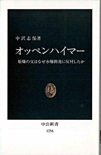 オッペンハイマー―原爆の父はなぜ水爆開発に反対したか (中公新書)の詳細を見る