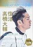 「「フィギュアスケートぴあ 2018-19」 ~moment on ice vol.3 髙橋大輔特集号 (ぴあMOOK)」のサムネイル画像