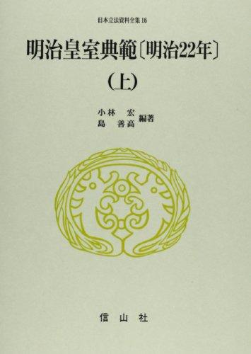 明治皇室典範 明治22年 (日本立法資料全集)