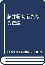 藤井聡太 新たなる伝説 (別冊宝島)