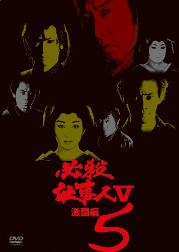 必殺仕事人V激闘編 VOL.5 [DVD]